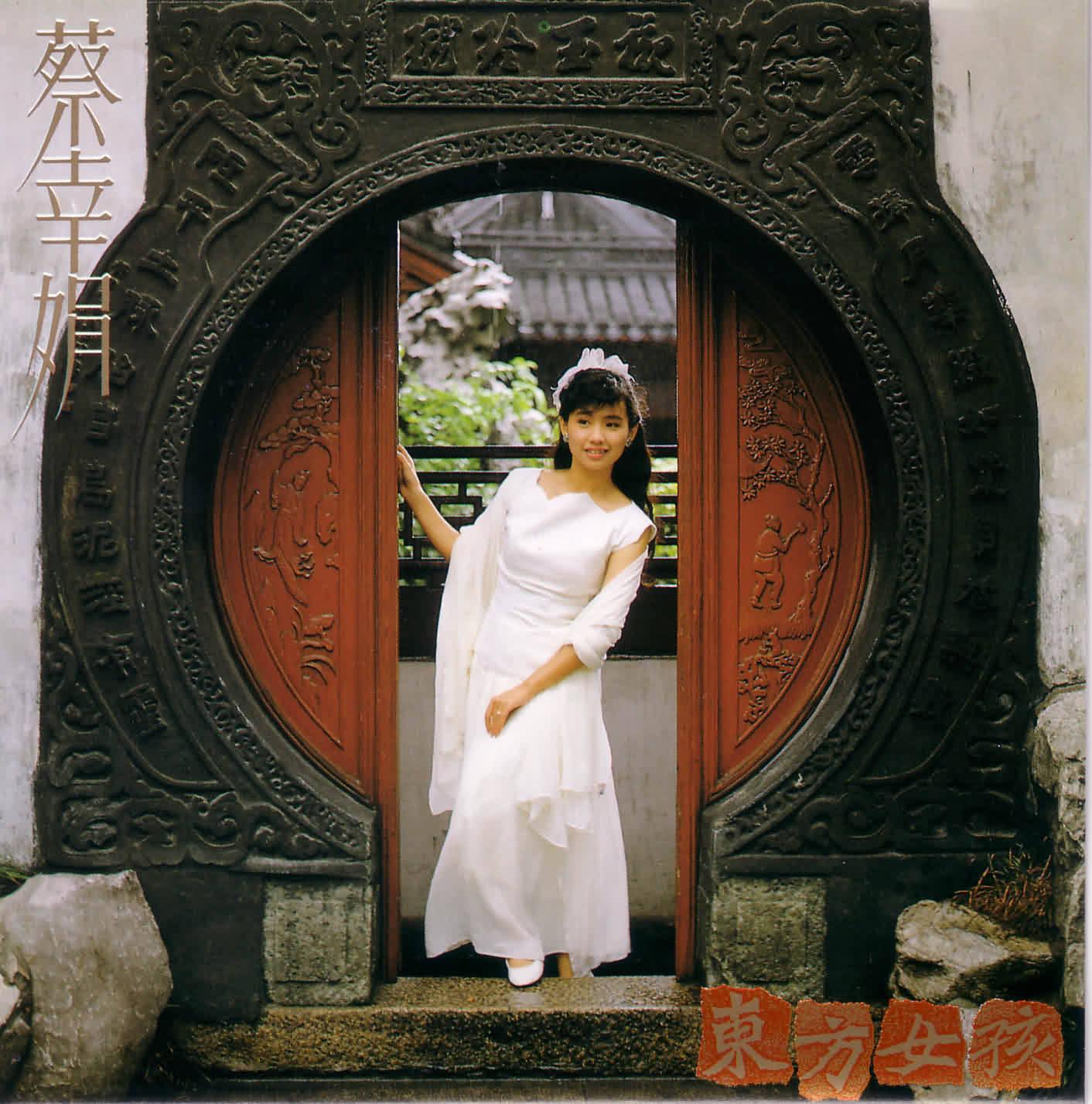 蔡幸娟 《东方女孩》