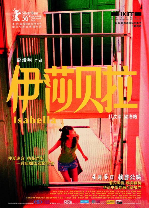 海报:伊莎贝拉