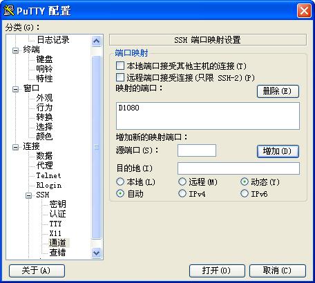 在Putty中设置SSH通道