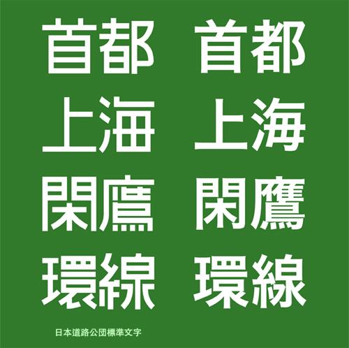「日本道路公団標準文字」与一般黑体的区别